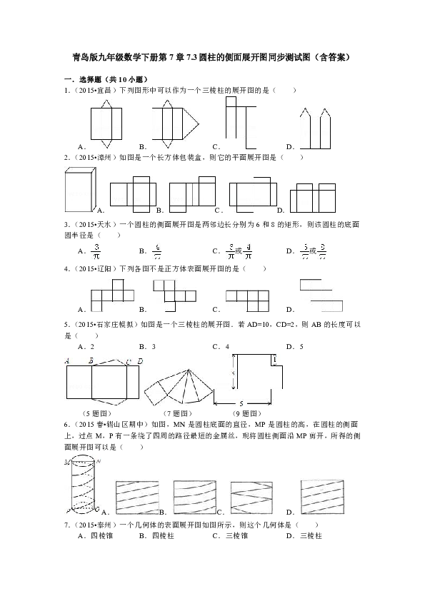 青岛版九年级数学下册第7章7.3圆柱的侧面展开图同步测试图 含答案
