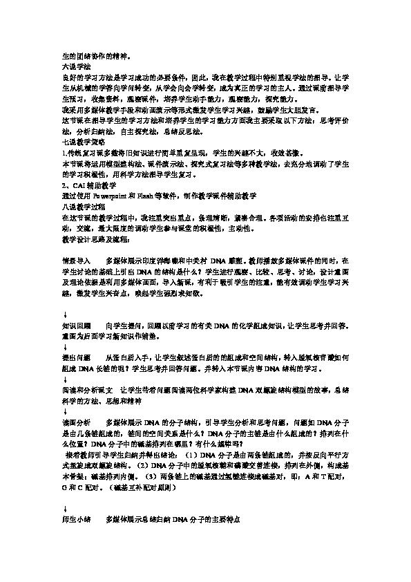DNA分子的结构和复制
