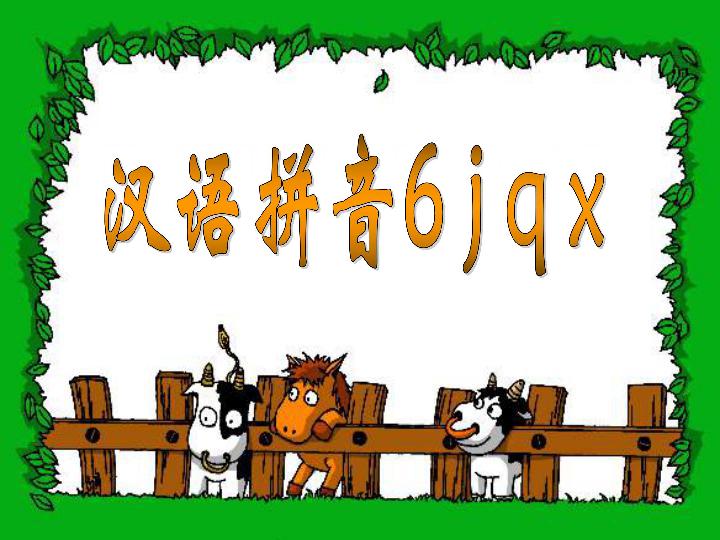 苏教版一年级语文上册拼音6 j q x