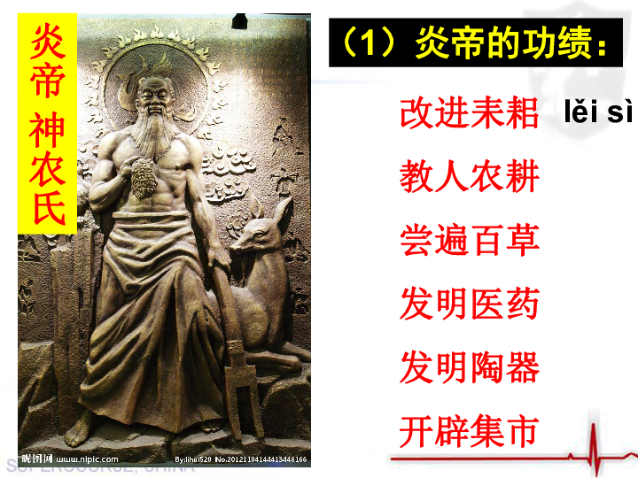 炎帝 黄帝和尧舜禹的传说