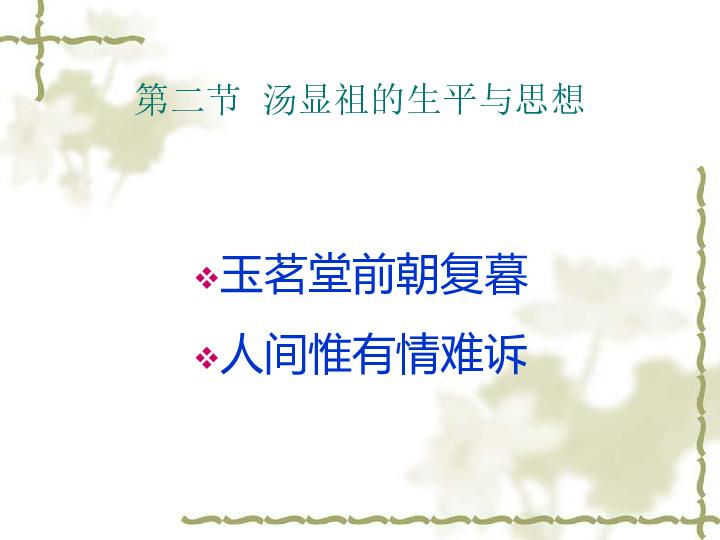 人教版选修 汤显祖与 牡丹亭 教学课件 57张PPT