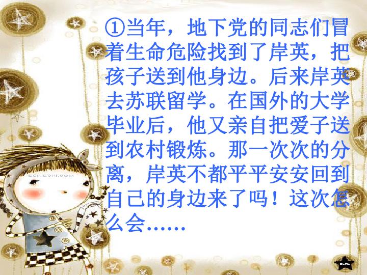 19.青山处处埋忠骨课件
