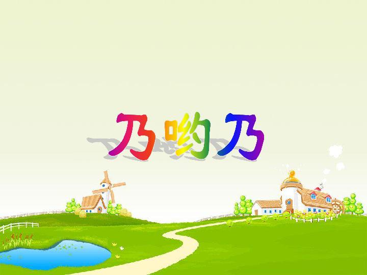 音乐三年级上湘教版 乃哟乃 课件1