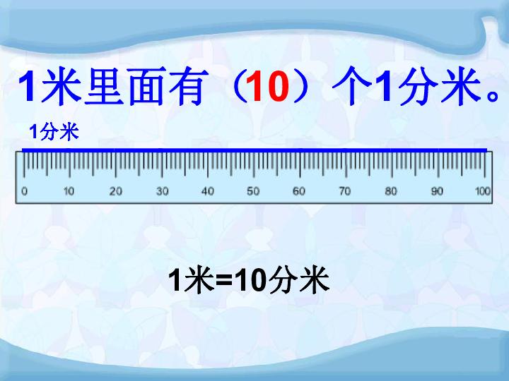 数学下册课件 分米和毫米
