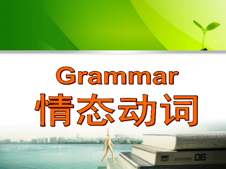 外研版必修4 Module 6 Unexplained Mysteries of the Nature World Gramma情态动词r课件 共30张PPT