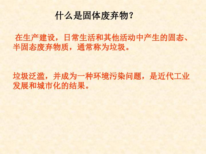 人教版选修6 第二章环境污染与防治 第2节 固体废弃物污染及其危害 课件