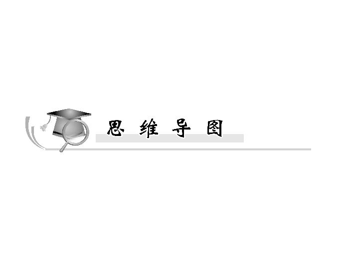2013 2014高中历史名师专题指导 考纲导航 思维导图 考点突破 典例精析 真题演练 古代中国的科学技术与文学艺术 48张ppt