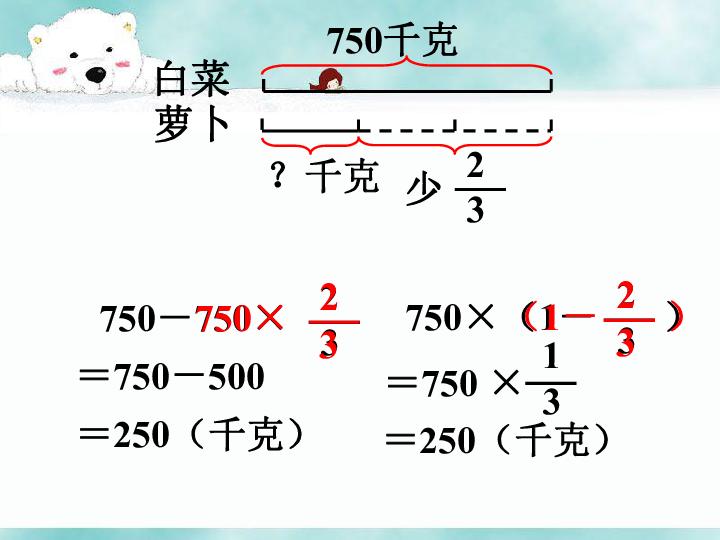 浙教版2.13分数四则混合运算 14张
