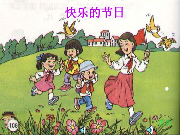 小鸟在前面带路,风儿吹着我们.我们像春天一样,来到花园图片