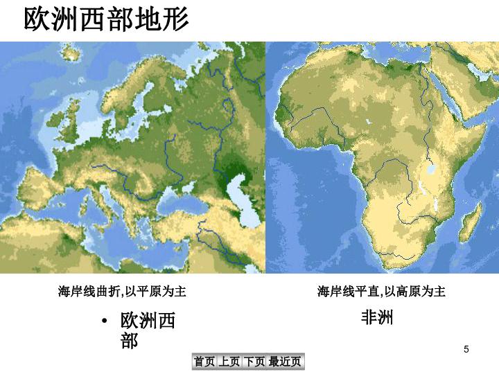 地理七年级下册课件 第八章 东半球其他的国家和地区欧洲西部 共116张PPT