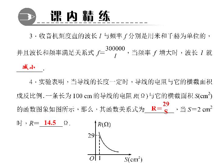 2015秋版九年级数学 湘教 课件 1.3 反比例函数的应用 共15张PPT
