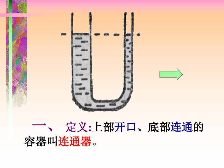 公道杯为什么是连通器原理_公道杯原理图解