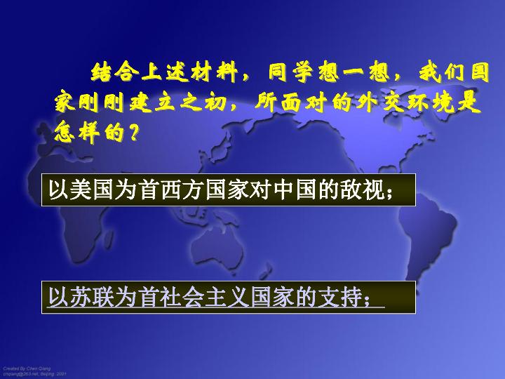 第16课 独立自主的和平外交课件