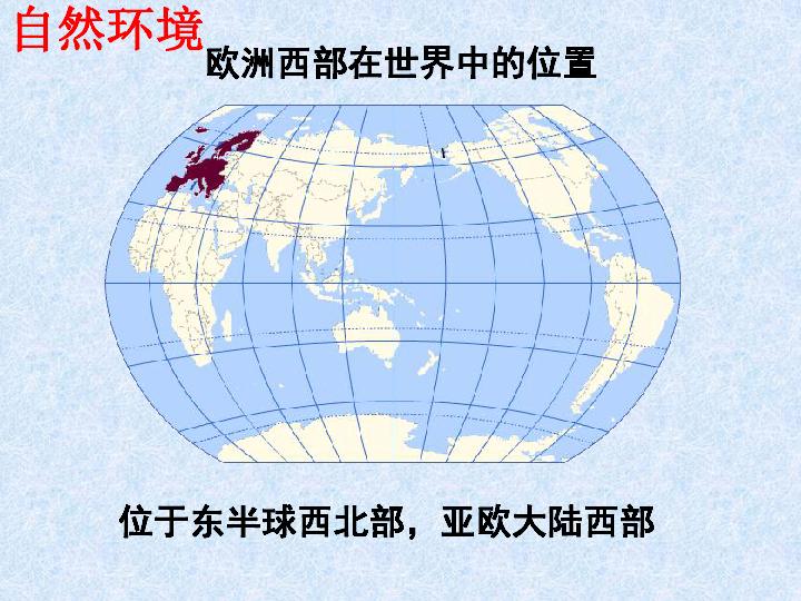 人教版七年级地理下册 8.2欧洲西部 课件 共98张PPT