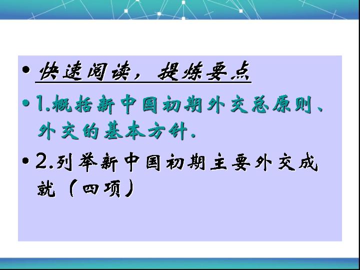 人民版必修一专题五第1节新中国初期的外交 共20张PPT