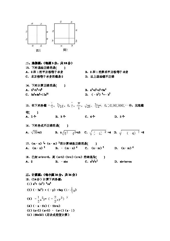 四川省遂宁市吉祥中学2014 2015学年八年级上学期第一次月考数学试卷