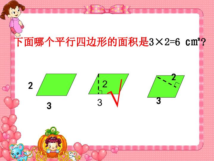 北师大版 五年级数学上册课件 平行四边形的面积