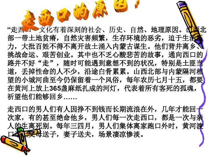 中国最著名的三次人口迁徙_走西口是 中国近代史上最著名的三次人