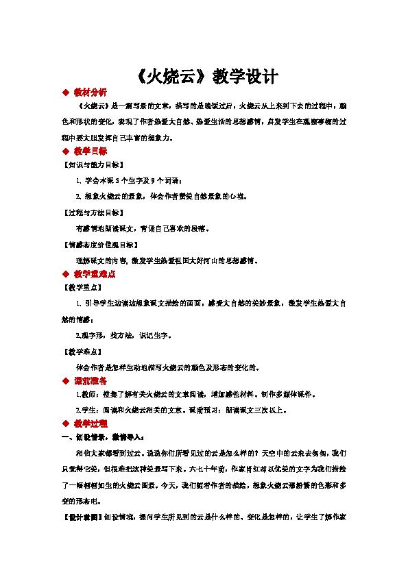 2018三年级上册语文《火烧云》教学亚博娱乐平台唯一官网授权