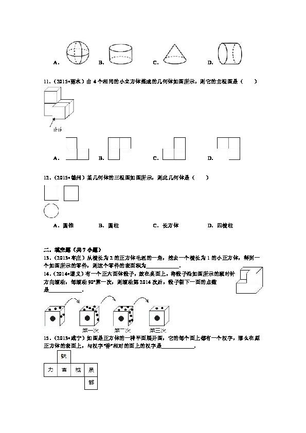 北师版数学七年级上册第一章 丰富的图形世界 单元检测A
