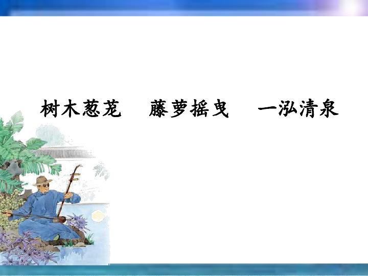 版第十册语文 二泉映月 课件