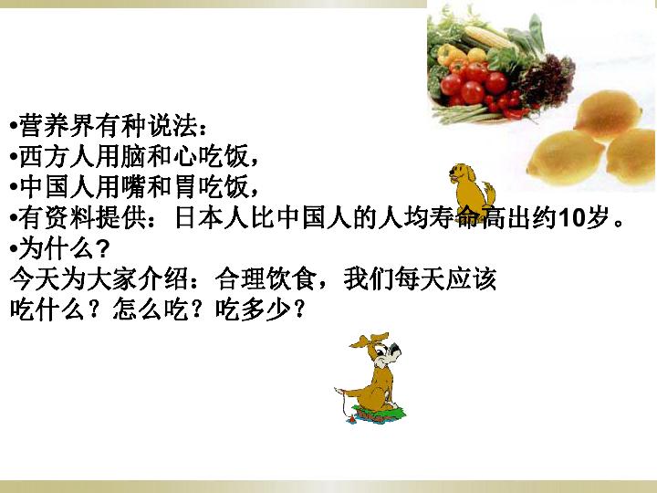 饮食与健康