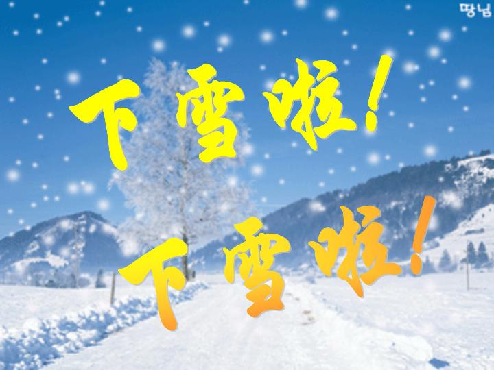 12 雪地里的小画家图片