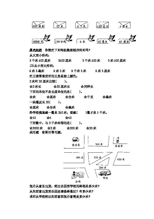 人教版 三年级数学上册 千米分米毫米的认识练习题 一