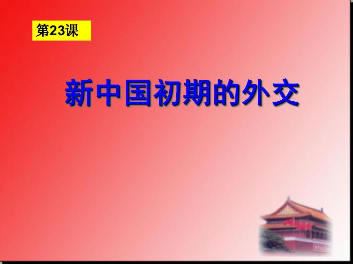 人教版必修1第23课新中国初期的外交 共24张PPT