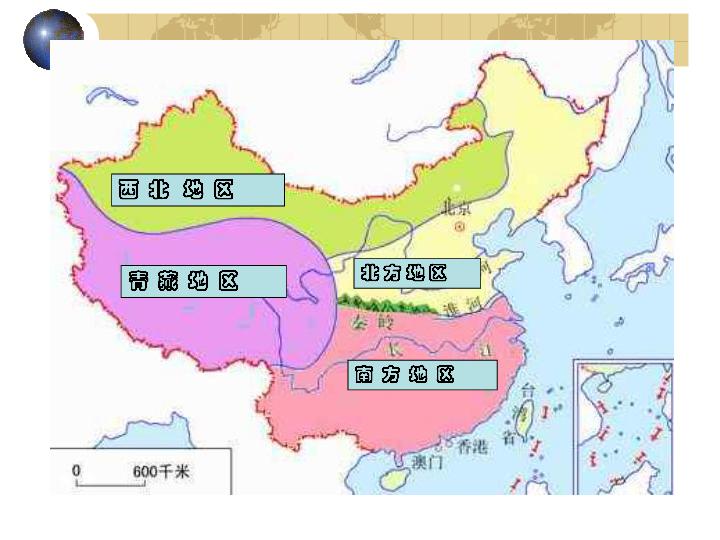 2015 2016学年湘教版 八下地理5.2北方地区和南方地区 49张PPT