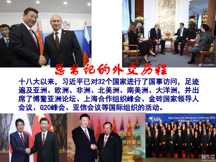 第17课 外交事业的发展 36PPT