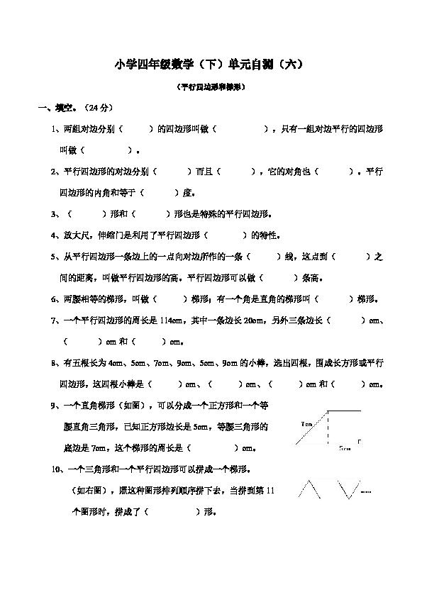 小学四年级数学(下)单元自测(六)平行四边形和梯形(附参考答案)   1、两组对边分别( )的四边形叫做( ),只有一组对边平行的四边形叫做( ).