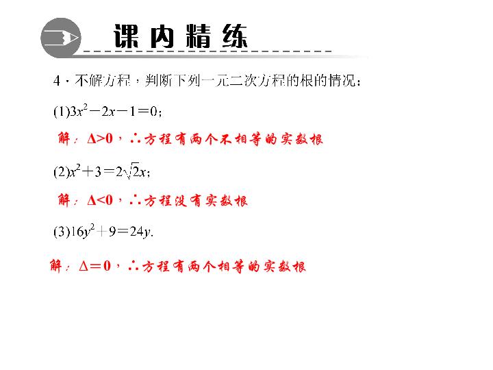 2015秋版九年级数学 湘教 2.3 一元二次方程根的判别式 共17张PPT