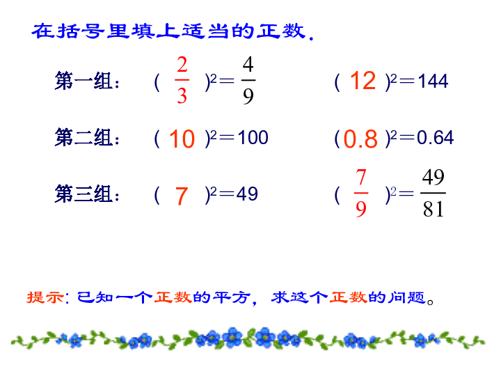 人教新课标数学七年级下6.1平方根