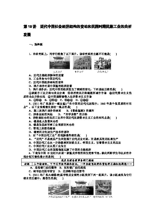 民国时期中国的经济总量_民国时期中国地图