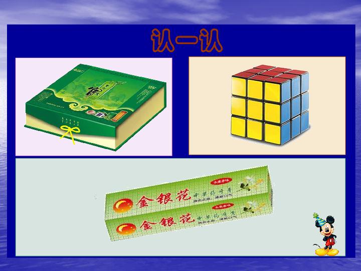 青岛版 五年级数学下册课件 长方体和正方体的认识