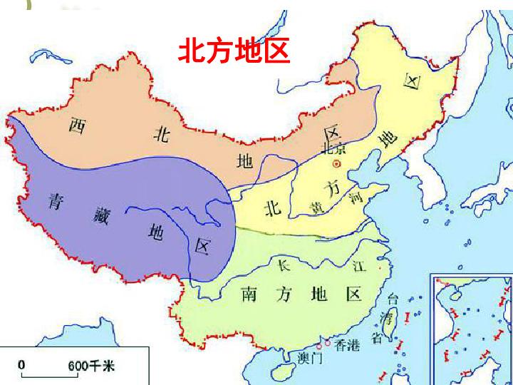 第二节 北方地区和南方地区7