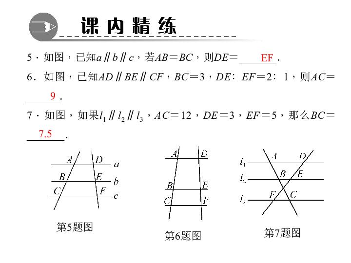 2015秋版九年级数学 湘教 3.2 平行线分线段成比例 共13张PPT