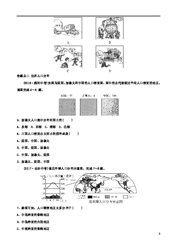2019年世界人口构成_2019中考地理典图速记练习 世界人口分布图