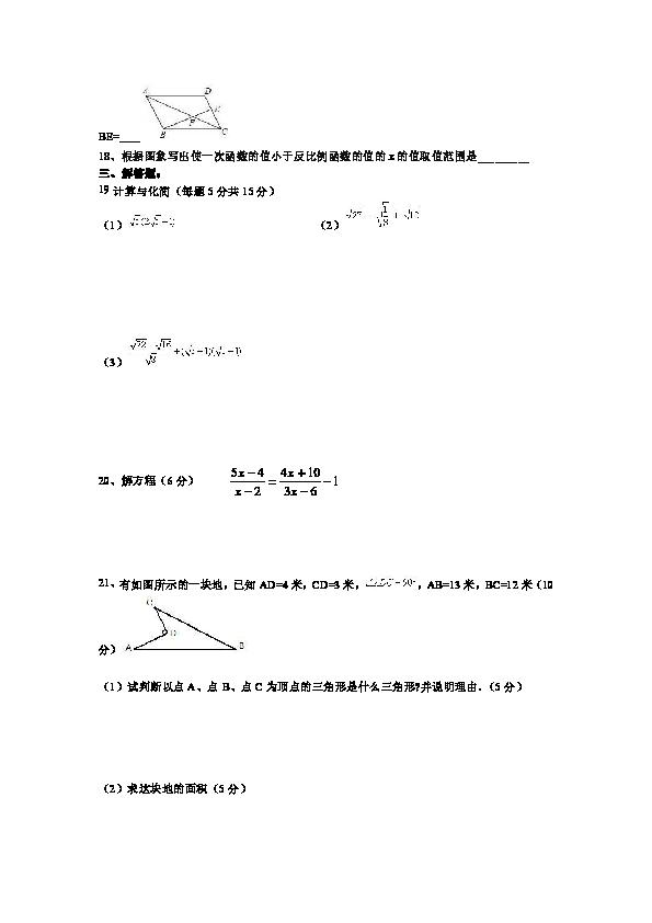 湖北省咸丰县清坪镇民族中学2014 2015学年八年级下学期期中考试数学试题