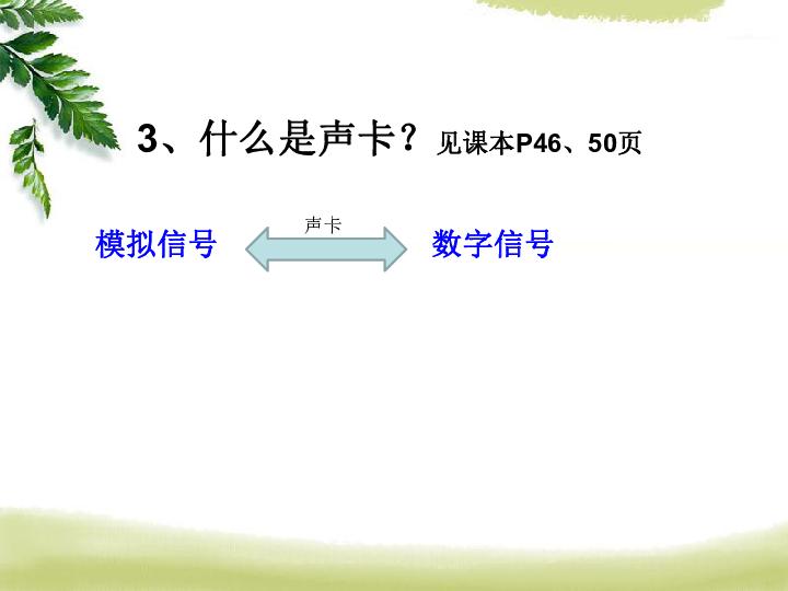 声音数字化依据的原理_数字化转型图片