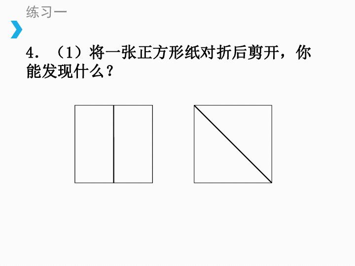 数学一年级下人教版1 认识图形 二 练习一习题课件 10张