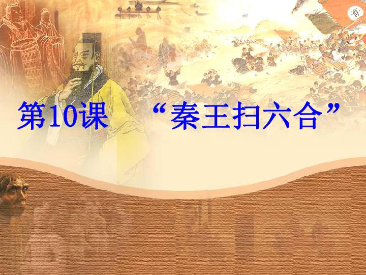 内蒙古鄂尔多斯康巴什新区第二中学人教版七年级历史上册第三单元 10秦王扫六合 共24张PPT