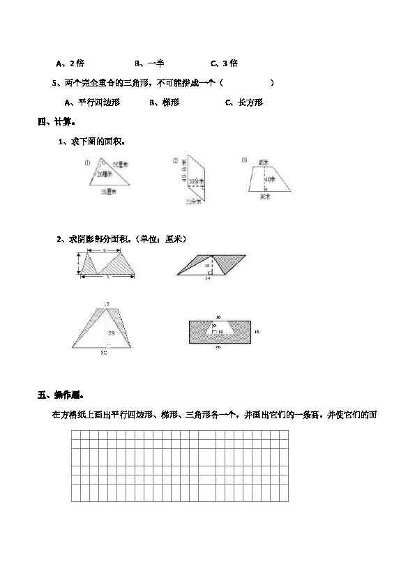 小学五年级数学 上 多边形的面积 测试题 含答案