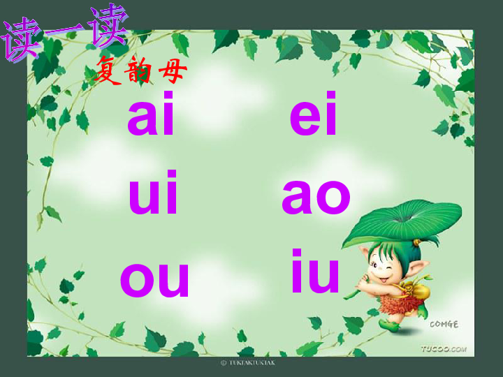 一年级上册语文课件 汉语拼音11 ie ue er 共49张ppt