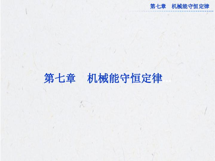 江苏省海头高级中学2012 2013学年高一下学期物理第七章第1 2节 追寻守恒量 能量 课件