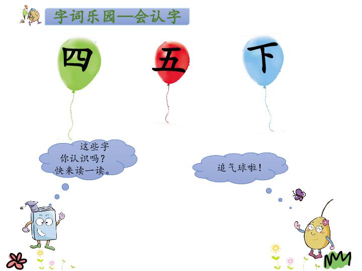 y的笔画顺序-会写字吃 yī笔顺:一组词:一个 一心一意 一