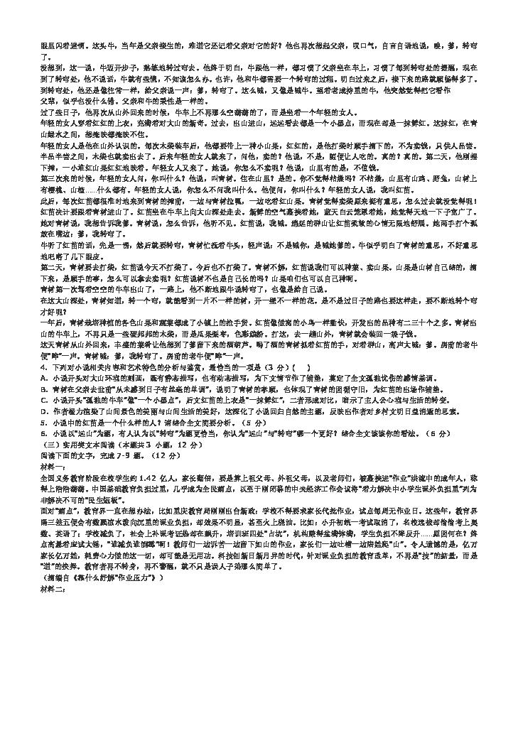 四川省成都七中高2019届零诊模拟考试语文试题及参考答案