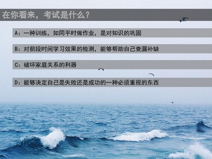 湖南省岳阳县一中2016 2017学年度第二学期高一 期中考试动员大会 课件 共31张ppt
