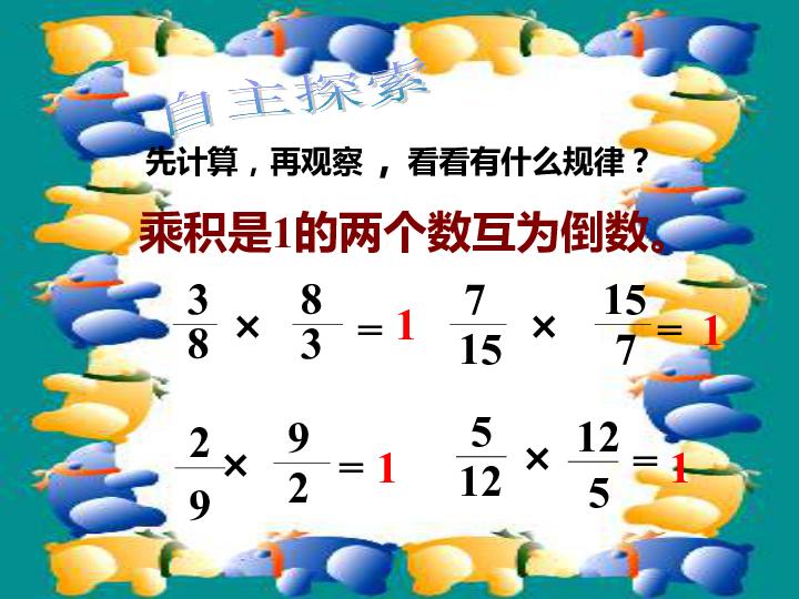 数学六年级上人教版3倒数的认识课件 27张